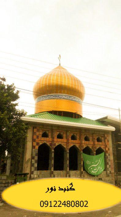 گنبد سازی در مازندران